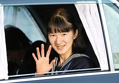 皇室:「唯一の被爆国」愛子さまが作文 中学卒業文集 - 毎日新聞