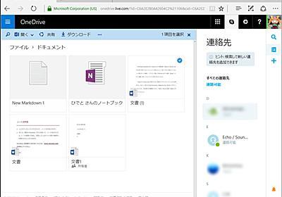 """""""OneDrive""""上で「Skype」が利用可能に - 窓の杜"""
