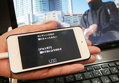 「音声透かし」で電波を使わず完全同期の字幕を表示できる「UDCast」 - GIGAZINE