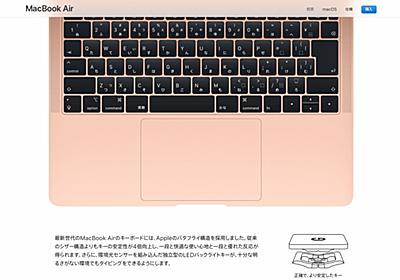 第3世代バタフライ構造を採用したMacBook Air (Retina, 2018)のキーボードでもスペースバーの2重入力問題は残ったままのもよう。   AAPL Ch.