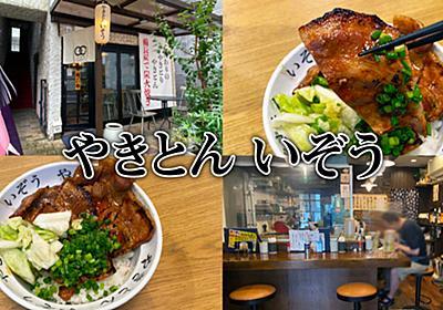『やきとん いぞう』静岡の炭焼き居酒屋で知床ポークのロース豚丼! - 静岡市観光&グルメブログ『みなと町でも桜は咲くら』