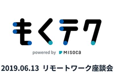 【レポート】もくテクpowered by Misoca #1 リモートワーク座談会 に参加してきました #もくテク | Developers.IO