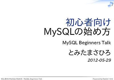 初心者向けMySQLの始め方