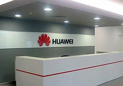 Huawei関係者による論文査読の制限をIEEEが解除 - GIGAZINE
