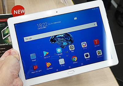フルセグ対応の10インチ防水タブレット「MediaPad M3 Lite 10 wp」がデビュー - AKIBA PC Hotline!