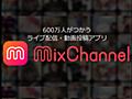 第4回 ライブ配信を支えるサーバシステムと運用技術(後編):大人気動画コミュニティアプリの運用の内幕―MixChannel(ミクチャ)を支える技術|gihyo.jp … 技術評論社