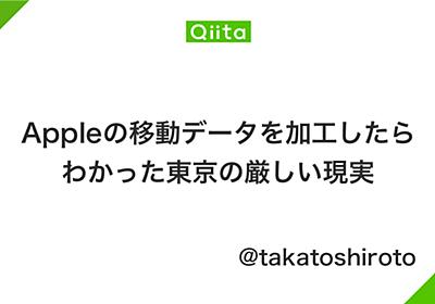 Appleの移動データを加工したらわかった東京の厳しい現実 - Qiita