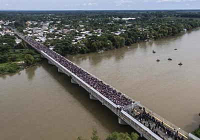 CNN.co.jp : 中米ホンジュラスの移民集団、メキシコ南部国境に到達