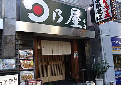 文京区湯島 日乃屋本店で、つけ麺を食べてきました(笑)!!! - 涅槃まで百万歩