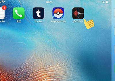 iOS12の「ボイスメモ」が生まれ変わり。GPS自動ネーミングは神機能だわ | ギズモード・ジャパン