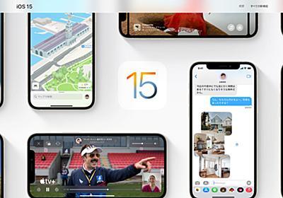 「iOS 15」「iPadOS 15」「watchOS 8」が9月21日に配信開始 - ITmedia Mobile