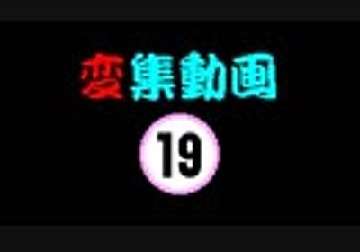 変集動画19