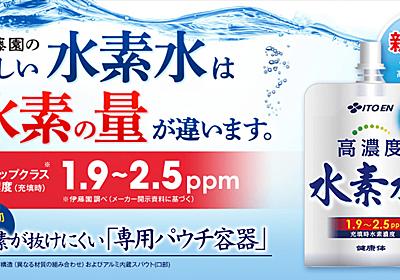 金儲けのために水素水販売に手を出した8つの大手企業 | netgeek