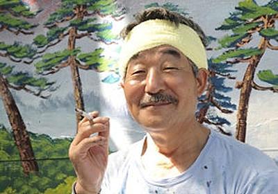 ∂銭湯絵師 中島盛夫さん | 808something2loveのブログ
