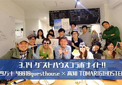 四万十 40010 × 高知 TOMARIGI  3.14 ゲストハウスコラボナイト!!