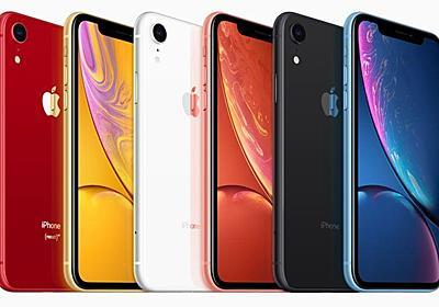 「iPhone XR」一括2万円台で販売 ドコモが端末購入サポート対象に - ITmedia NEWS