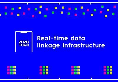 ZOZOTOWNを支えるリアルタイムデータ連携基盤 - ZOZO Technologies TECH BLOG