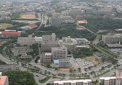 新しい大学が沖縄にできる? 県が可能性を探る会議設置へ   沖縄タイムス+プラス ニュース   沖縄タイムス+プラス