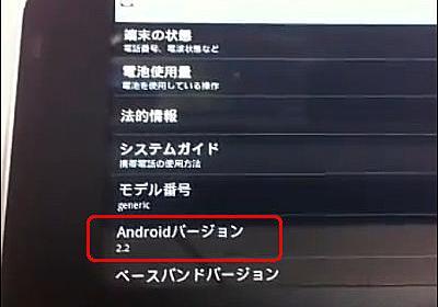 OSアップデートが打ち切られた「IS01」でAndroid 2.2を動作させた猛者が現れる - GIGAZINE