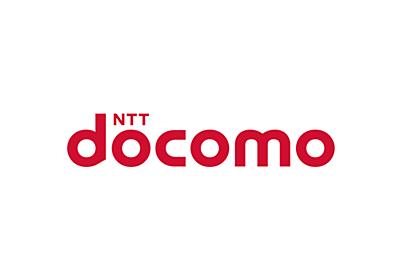 報道発表資料 : 新料金プラン「ahamo(アハモ)」を発表 | お知らせ | NTTドコモ
