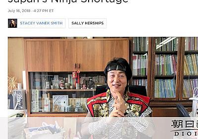 「年収945万円で忍者募集」伊賀市、偽ニュースを否定:朝日新聞デジタル