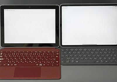 11型iPad ProとSurface Go、テキスト入力で使えるのはどっち? (1/3) - ITmedia PC USER