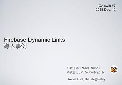 「アプリで開く」を実現する、Firebase Dynamic Linksの実装と運用Tips - ログミーTech