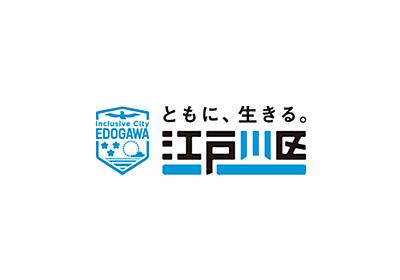 スーパー堤防について 江戸川区ホームページ