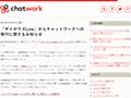 ChatWork、サイボウズLiveからのデータインポートに対応へ -INTERNET Watch