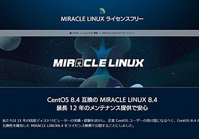 国産Linux「MIRACLE LINUX 8.4」が10月4日に無償提供。終了したCentOSの後継に最適 - PC Watch