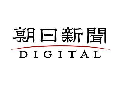 アピタル(医療・健康・介護):朝日新聞デジタル