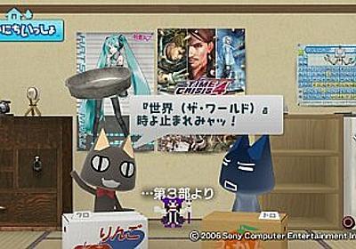 PS3の「まいにちいっしょ」で、『ジョジョネタ祭り』よッ!! | @JOJO ~ジョジョの奇妙なニュース~