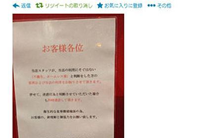 痛いニュース(ノ∀`) : マクドナルド「不衛生、ホームレスお断り」の貼り紙にネットで賛否 - ライブドアブログ