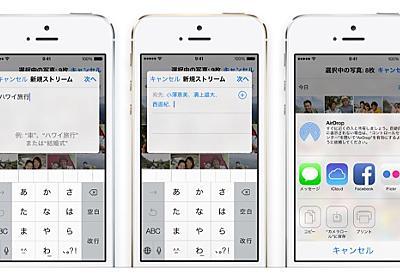 意外と知らない「共有フォトストリーム」の使い方! iOS以外も閲覧OKな便利すぎる写真共有機能を解説 | カミアプ | AppleのニュースやIT系の情報をお届け