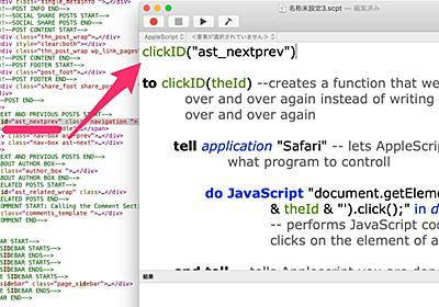 Safariを自由自在に操作するためのAppleScript集 | Macの手書き説明書