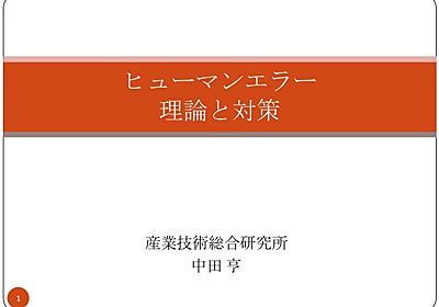 ヒューマンエラーの防ぎ方(Japanese)