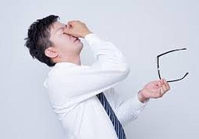 眼精疲労を予防する食材を選ぶ人とは? | 健康になりましょうブログ 桂島昇が書きます!