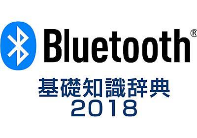 【第201回】これを読めばBluetoohの規格/用語/注目点が分かる! BTオーディオの基礎知識 2018 (1/5) - PHILE WEB