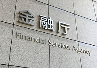 仮想通貨流出「Zaif」に3度目の業務改善命令 金融庁 - ITmedia NEWS
