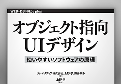 ソシオメディア   オブジェクト指向UIデザイン ― 使いやすいソフトウェアの原理