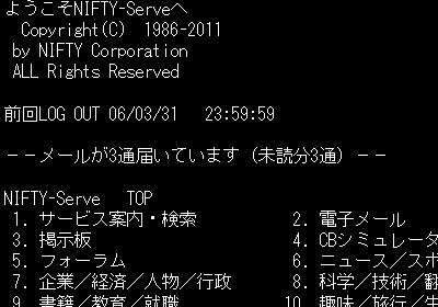 ニフティが25周年記念コンテンツとして「NIFTY-Serve(ニフティサーブ)」を期間限定復活 - GIGAZINE