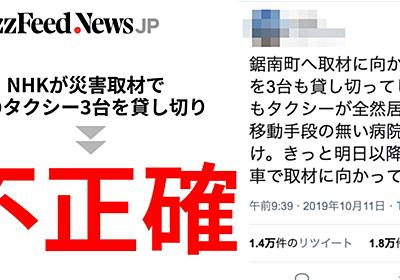 「NHKが災害取材で町のタクシー3台を貸し切り」は不正確、ネットで拡散