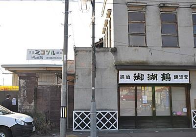 福島・磐栄運送:旧菱友醸造の事業継承 「御湖鶴」ブランドも 下諏訪 /長野 - 毎日新聞