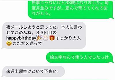 相変わらずのキレの良さ!(笑)母・みちよとのメールのやり取り『誕生日』 | COROBUZZ