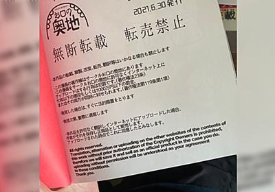 同人漫画の無断転載は売上に影響が出るから、奥付に著作権の注意に加えて、翻訳についての注意書きを入れた - Togetter