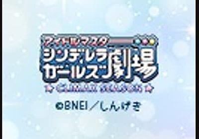アイドルマスター シンデレラガールズ劇場 CLIMAX SEASON 第1話 アニメ/動画 - ニコニコ動画