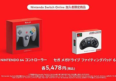 「NINTENDO 64」と「メガドライブ」のコントローラー、Switch Online加入者向けに発売決定! - GAME Watch