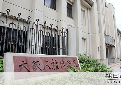 大阪人権博物館が更地に 2022年の再開はめど立たず:朝日新聞デジタル