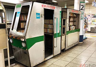 さようなら「千代田線6000系」 根津メトロ文庫、始まりは駅員お手製の販売ボックス   乗りものニュース