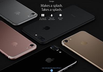 iPhone 7/7 Plusの「想像もつかない新機能」とは何だったのか(前編) - MdN Design Interactive - デザインとグラフィックの総合情報サイト